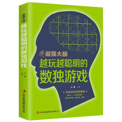 最強大腦 越玩越聰明的數獨游戲 思維風暴 思維導圖法實用技巧邏輯思維簡易入門簡單的邏輯學邏輯思維 記憶力思維力提高
