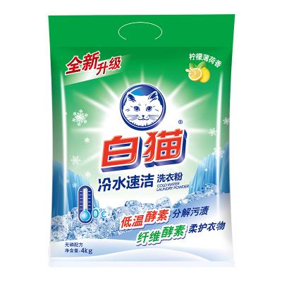 白猫冷水速洁无磷洗衣粉4kg手洗机洗柔护衣物家庭装