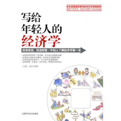 寫給年輕人的經濟學王文柱 張潔天津科學技術出版社9787530863527
