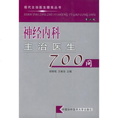神經內科主治醫生700問胡維銘,王維治97878107203中國 9787810720380