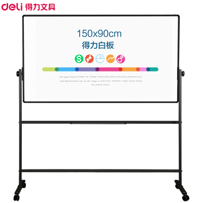 得力(deli)7883支架式雙面白板 90*150cm可移動磁性白板 辦公會議展示白板