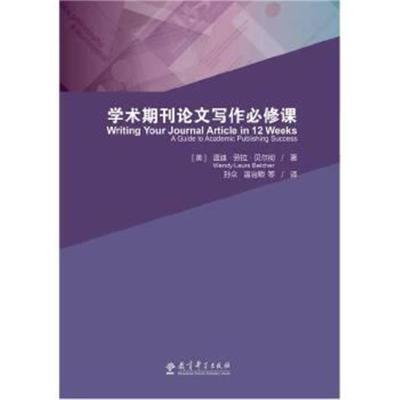 正版書籍 學術期刊論文寫作必修課 9787504182302 教育科學出版社