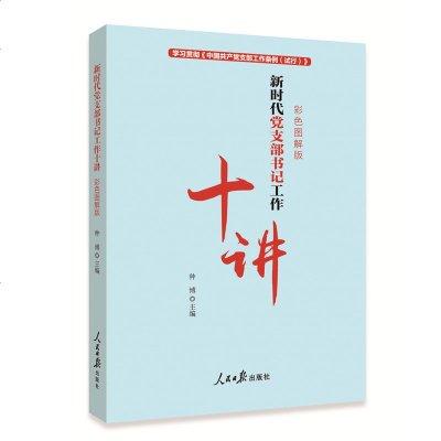 《新时代党支部书记工作十讲(彩色图解版)》