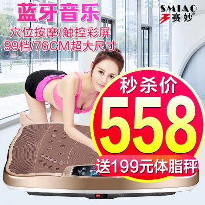 賽妙2020年懶人甩脂機塑身機減肚子運動震動抖抖機健身器材大尺寸76*42*14CM承重150KG