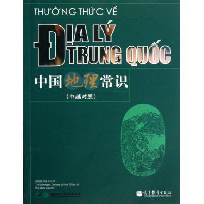 中國地理常識(中越對照)焦華富9787040349900