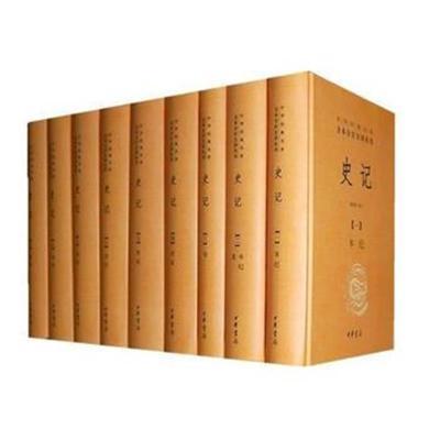 史記(精裝,全九冊)--中華經典名著全本全注全譯叢書韓兆琦9787101072723中