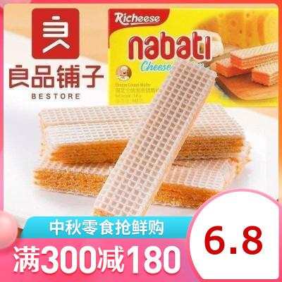 良品鋪子-印尼進口麗芝士威化條145g休閑零食小吃夾心餅干糕點