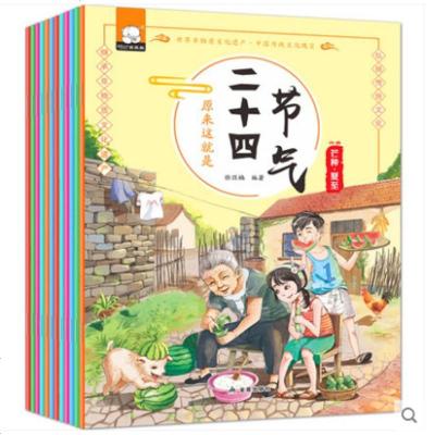 这就是二十四节气绘本彩绘版全12册 聆听中国传统24节气百科全书4-5-6-12岁幼儿科普中华民族非物质文化遗产少儿