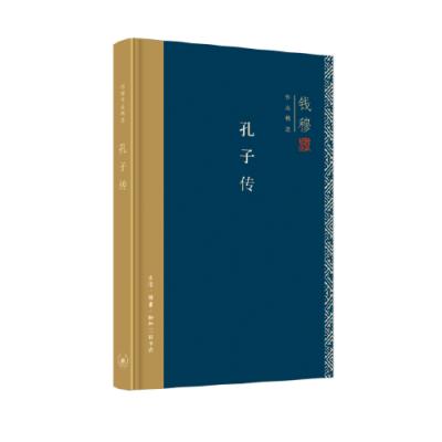 錢穆作品精選:孔子傳(精裝版)
