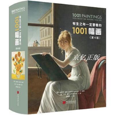 正版有生之年一定要看的1001幅画-(第4版) 史蒂芬.法辛 中国画报