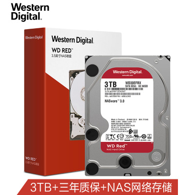 西部數據(WD)紅盤 3TB SATA6Gb/s 64M 臺式機硬盤5400轉NAS (WD30EFRX)