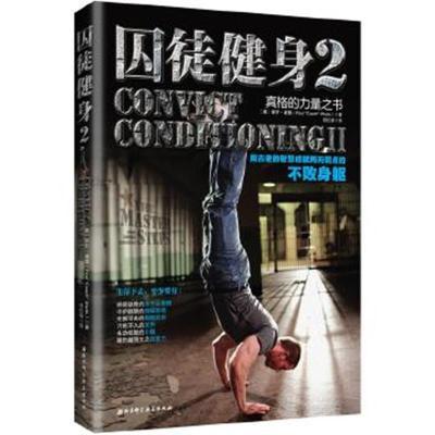 囚徒健身2:用古老的智慧成就再無弱點的不敗身軀 真格的力量之書