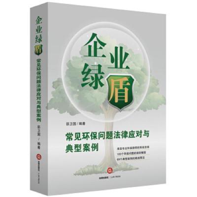 正版 企业绿盾:常见环保问题法律应对与典型案例 法律出版社 邵卫国 9787519730918 书籍