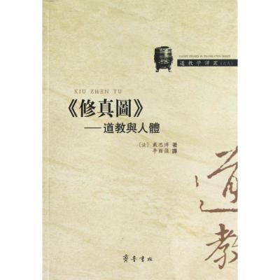 正版 修真图:道教与人体 (法)戴思博 齐鲁书社 9787533326173 书籍