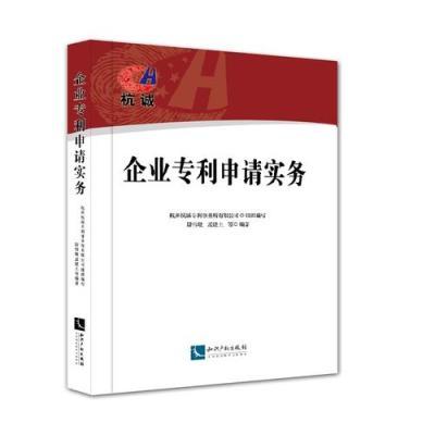 企業專利申請實務