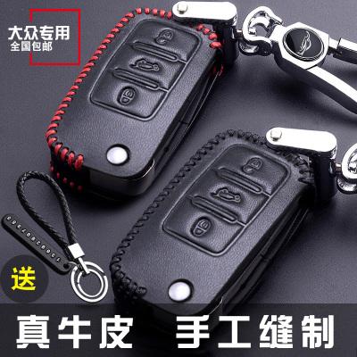 大眾新朗逸邁騰速騰帕薩特途觀桑塔納專用鑰匙扣真皮汽車鑰匙包鑰匙套鑰匙殼