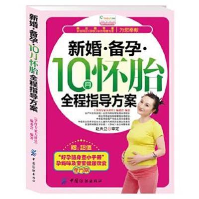 正版书籍 新婚备孕10月怀胎全程指导方案(赠别册)-宝宝树 9787506474764 中