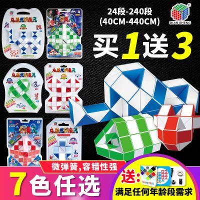 搭啵兔百变魔尺24段36/48/60/72/96/240节大号儿童幼儿园魔方条玩具
