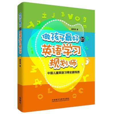 做孩子最好的英語學習規劃師:中國兒童英語習得全路線圖