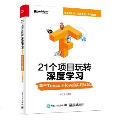 正版书籍  21个项目玩转深度学习 基于TensorFlow实践详解 深度学习算法技术书籍 框架编程教程 机器学习入