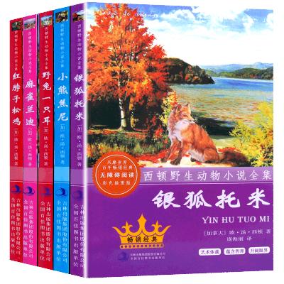5冊 西頓野生動物故事集小說全集 兒童讀物 青少年兒童文學名著 7-9-12歲小學生課外閱讀假期讀物 銀狐托米等西頓動物