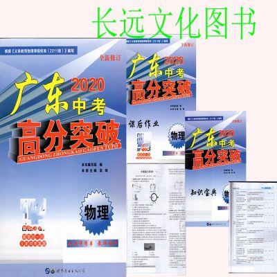 2020版全新修訂 廣東中考 高分突破 物理 根據教育物理理課程標準2011版編寫學生用書