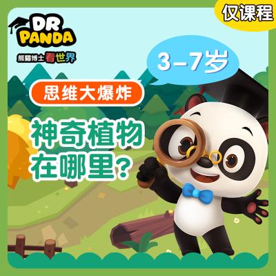 【學而思】3-7歲熊貓博士看世界植物課激發好奇心