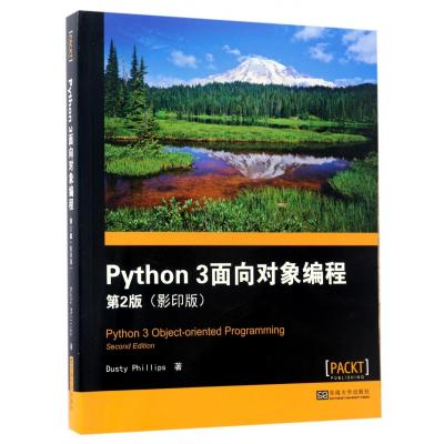Python3面向對象編程(第2版影印版)(英文版)