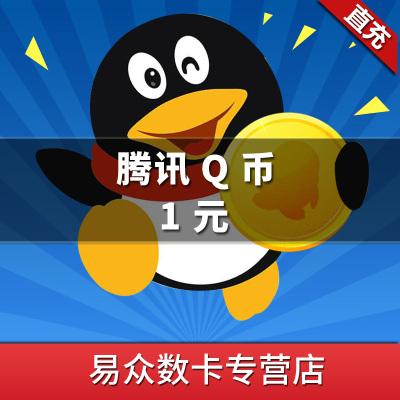 騰訊QQ幣/1元qq幣1Q幣1qb幣1QB1個Q幣直沖自動充值