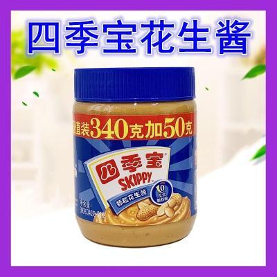 早餐醬涂抹面包涼面蘸醬火鍋調料,340g四季寶(顆粒)花生醬2罐