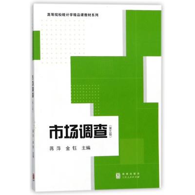 市場調查(第3版)/高等院校統計學精品課教材系列