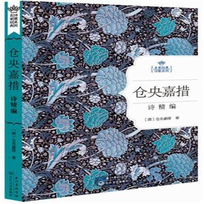 倉央嘉措情詩精編:名家經典詩歌系列