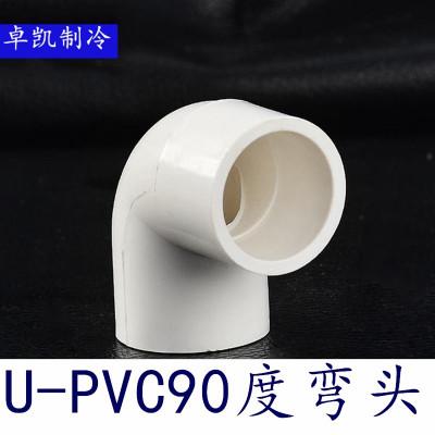 帮客材配 中财 U-PVC 冷凝水管Φ32弯头 1.3/个 300个起售