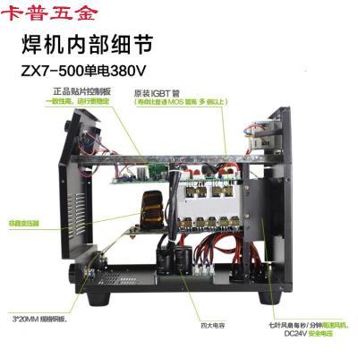 致仕5.0焊條ZX7-500逆變重載工業型可切換全銅芯家用電焊機 500雙電套餐四
