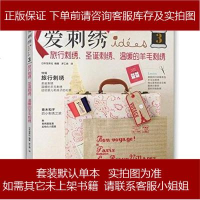 爱刺绣 日本宝库社 河南科学技术出版社 9787534979545