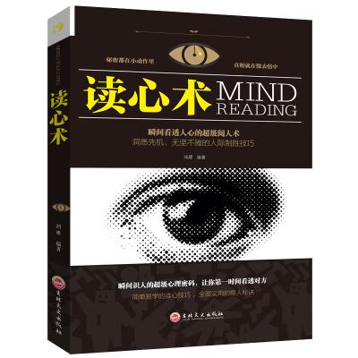 读心术 心理学 正版书心理学入基础书籍微表情心里学说话心理学人际交往墨菲定律社会行为生活犯罪书排行榜的书乌合之众