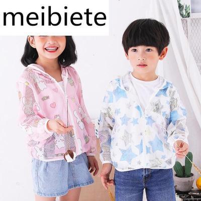 兒童衣服20新款韓版女童寶寶男童洋氣嬰兒夏季薄款外套透氣