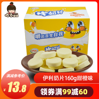 伊利奶片160g甜橙味奶酪制品零食品