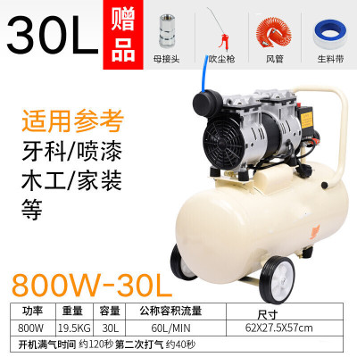 汐巖氣泵空壓機小型高壓迷你家用裝修牙科木工220無聲靜音氣磅 800W-30升+6件禮