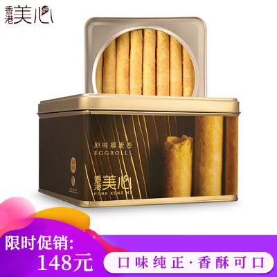 中國香港 進口香港美心雞蛋卷448g32大條禮盒裝休閑辦公室零食小吃美食兒童雞蛋卷禮盒裝