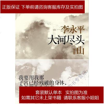 大河尽头 下卷 李永平 上海人民出版社 9787208105058