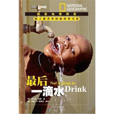 全新正版 后一滴水---国家地理探索