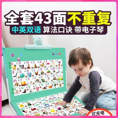 有聲掛圖寶寶拼音語音啟蒙早教益智幼兒童拼讀訓練字母表墻貼玩具 升級版-31面(帶跟讀1600有聲內容)-點讀掛本