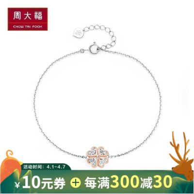 周大福(CHOW TAI FOOK)雙色四葉草18K金手鏈E120060