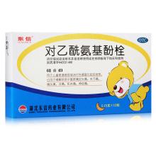 对乙酰氨基酚栓(小儿退热栓) 0.15克*10粒发烧牙痛儿童感冒退烧药
