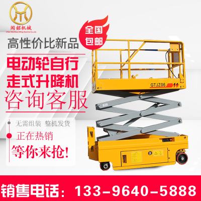 12米的电动轮自行走升降机自行走升降机全自动升降平台移动式广告牌施工路灯维修举升机货梯全自动升降机 液压驱动升降机