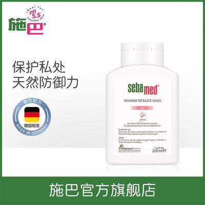 施巴(Sebamed)母嬰孕產婦護理清潔液200ml 孕婦私處清潔液德國進口弱酸性配方
