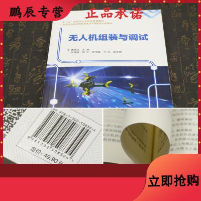 無人機組裝與調試 多旋翼無人機組裝與調試 無人機結構與系統 無人機裝調工具材料與操作 清華大學出版