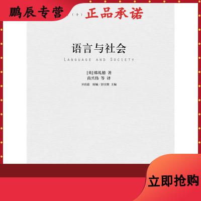 語言與社會 韓禮德,苗興偉  北京大學出版社 9787301256268