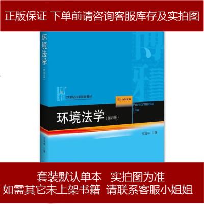 环境法学(第版) 9787301268186